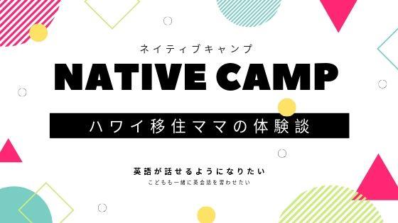 ネイティブキャンプ体験談