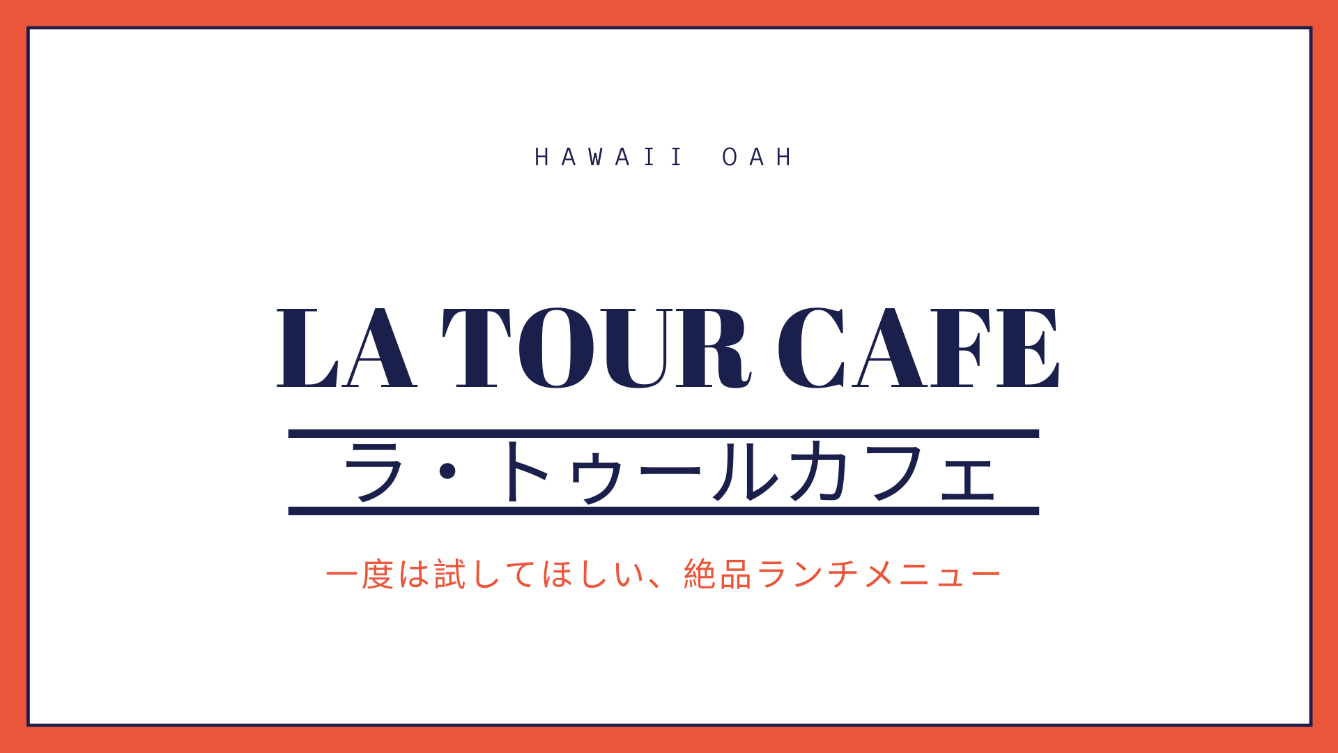 LA TOUR CAFE レストラン