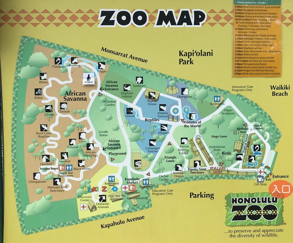 ホノルル動物園 園内マップ