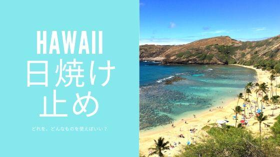 ハワイ シュノーケル日焼け止め