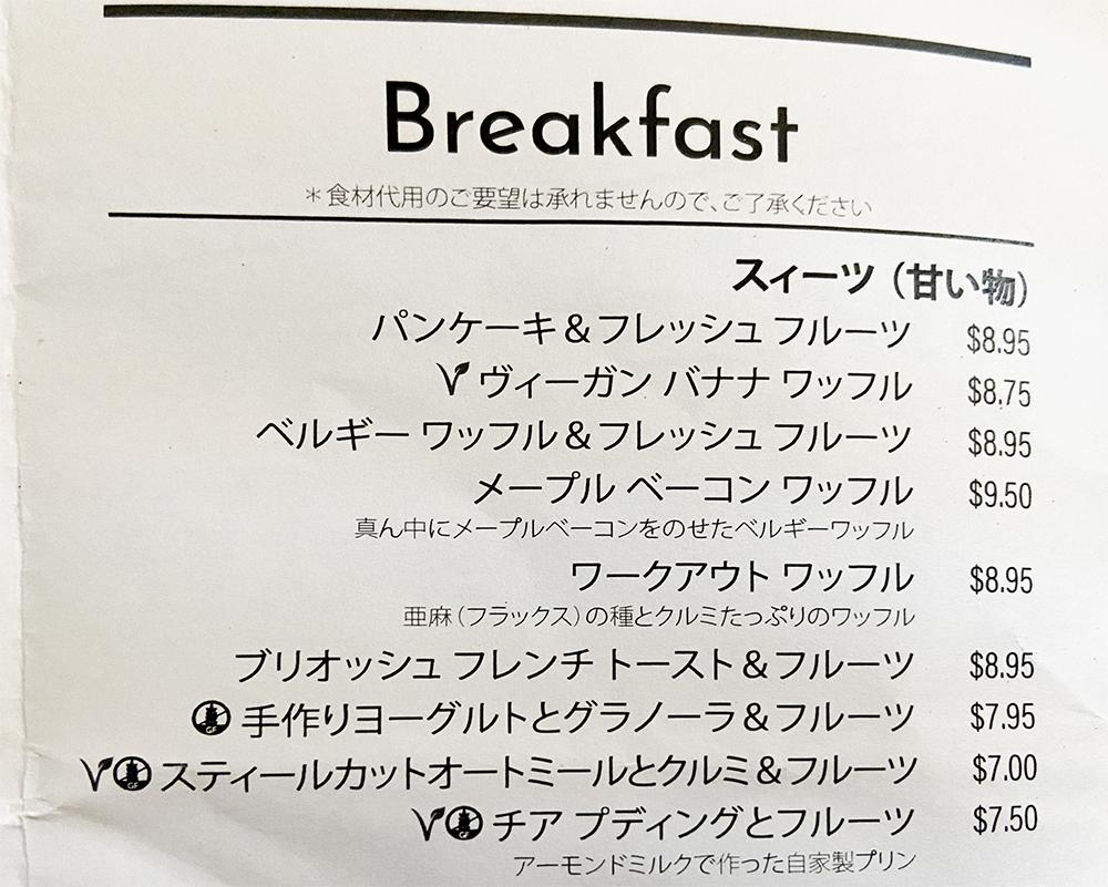 Breakfastメニュー