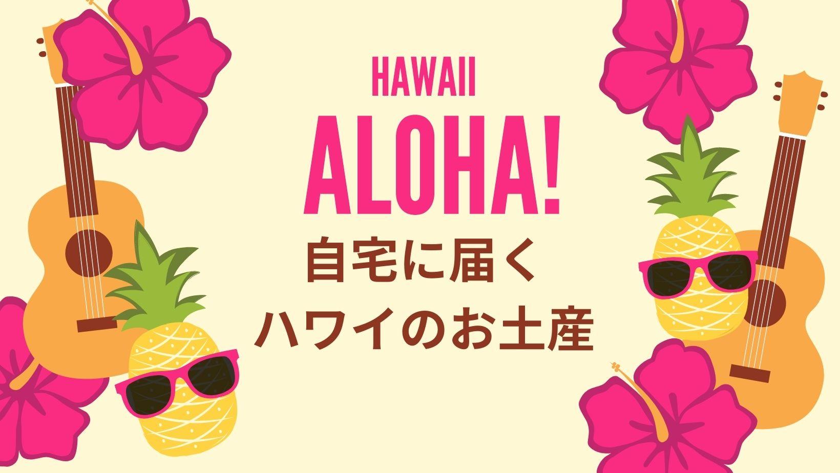 自宅に届くハワイ土産