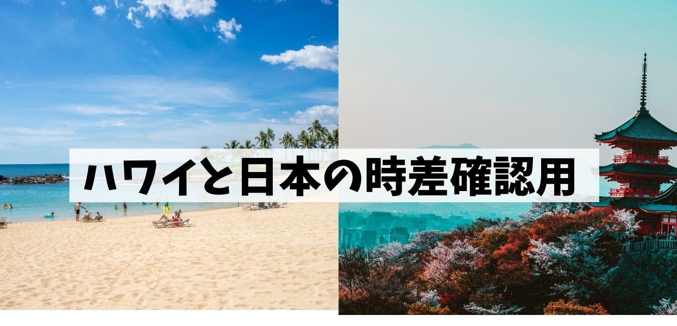 ハワイと日本の時差