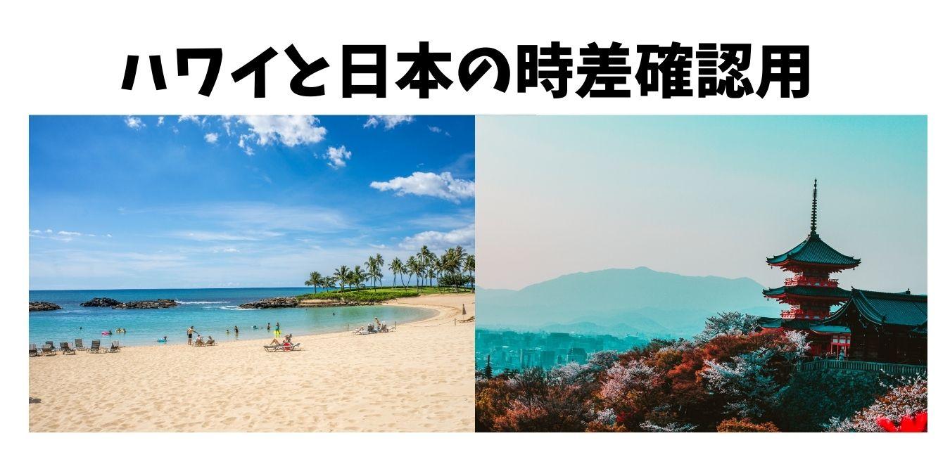 ハワイと日本の時差確認用