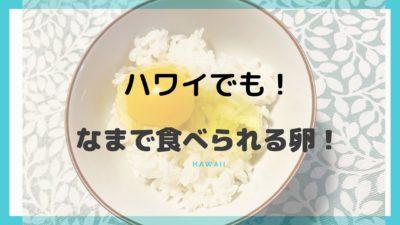 ハワイで卵かけごはん