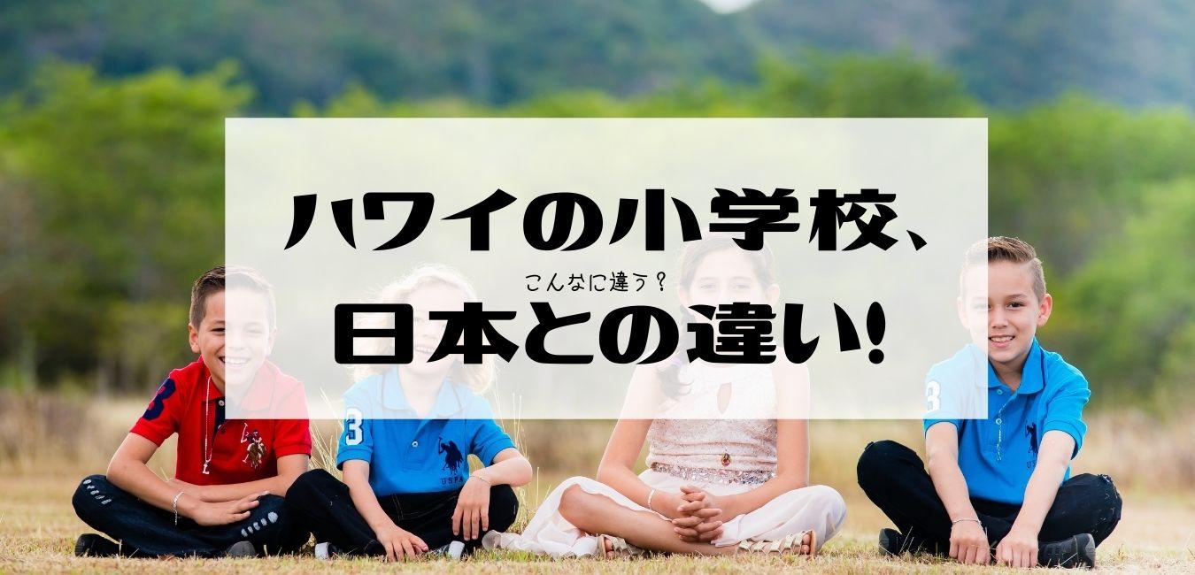ハワイと日本の小学校の違い