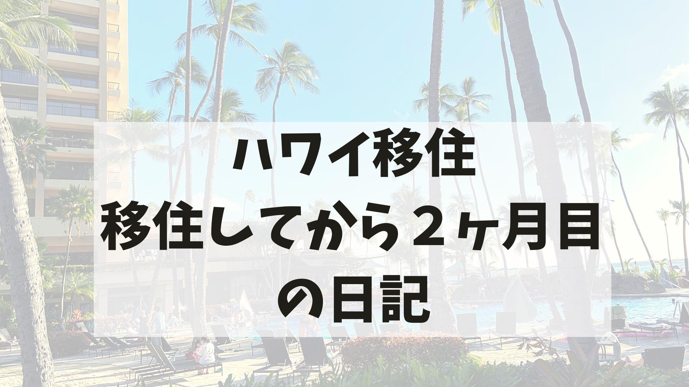 ハワイ移住2ヶ月日記