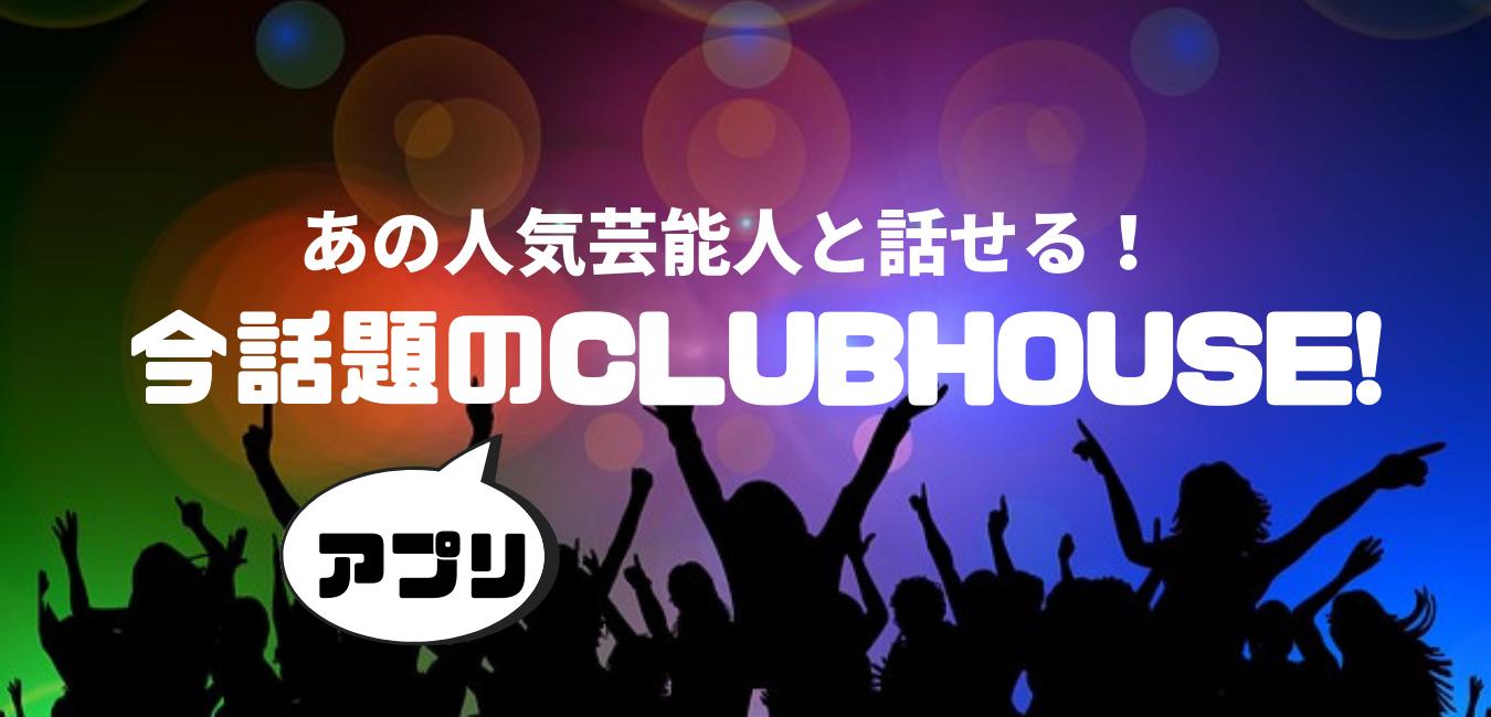 クラブハウスclubhouseって知ってる?芸能人と話せるアプリ!