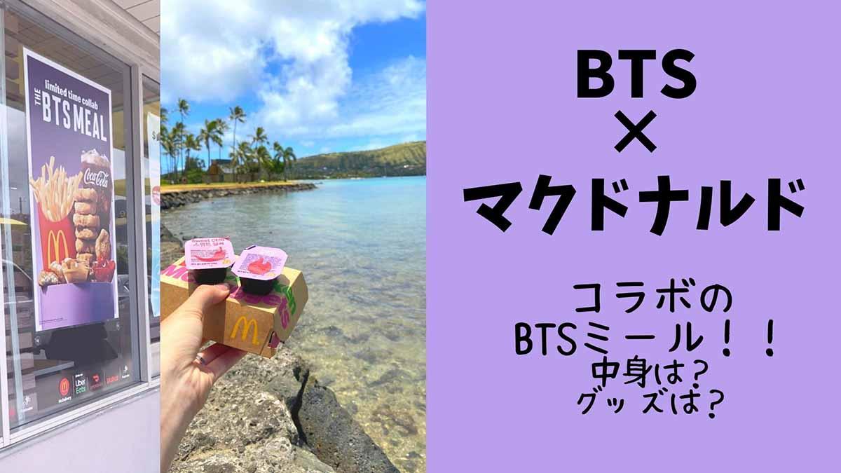BTS × マクドナルド