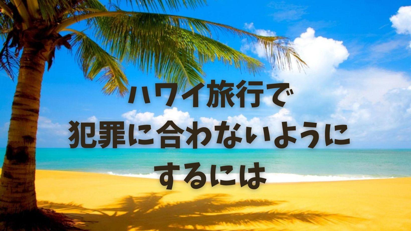ハワイで犯罪に合わないように