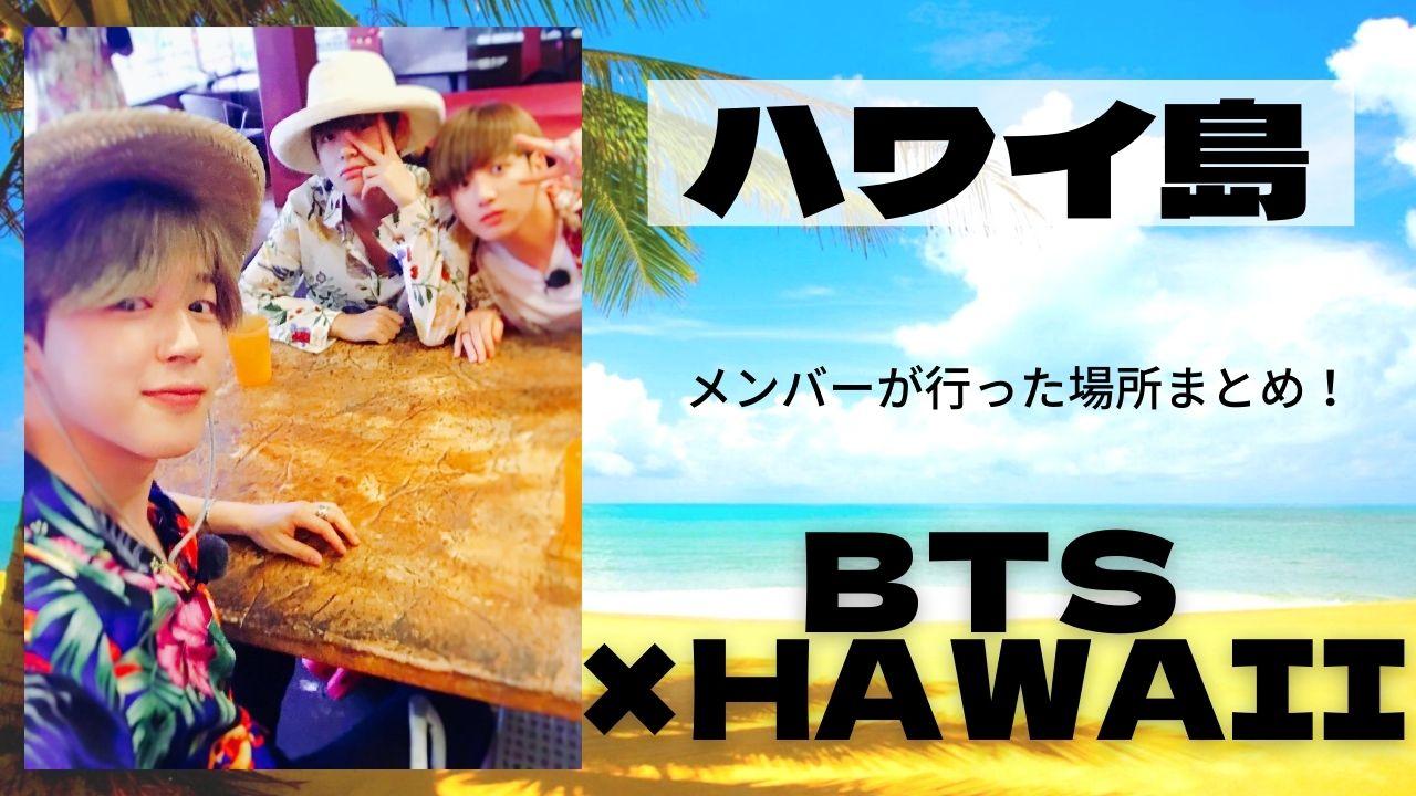 BTS HAWAII