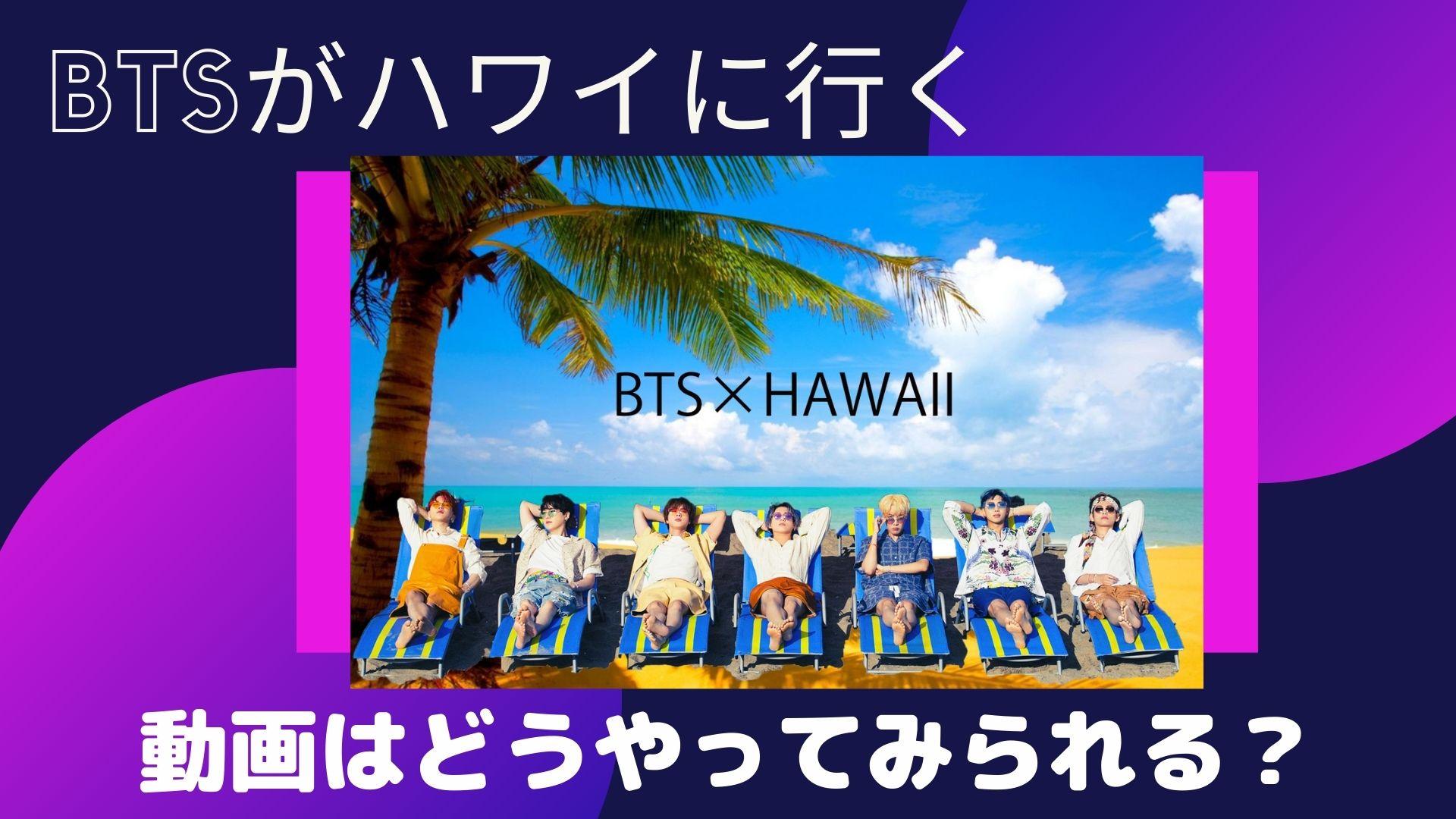 BTSがハワイに来た話